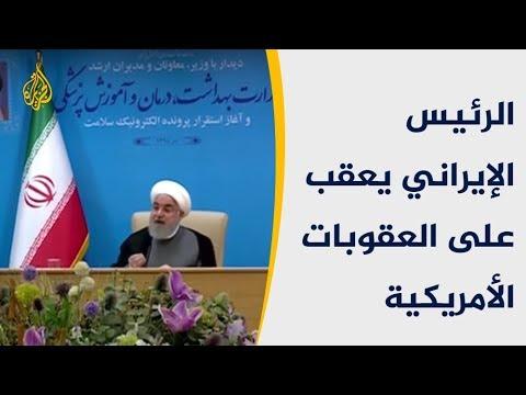 روحاني: العقوبات دليل على كذب أميركا بشأن التفاوض  - نشر قبل 2 ساعة