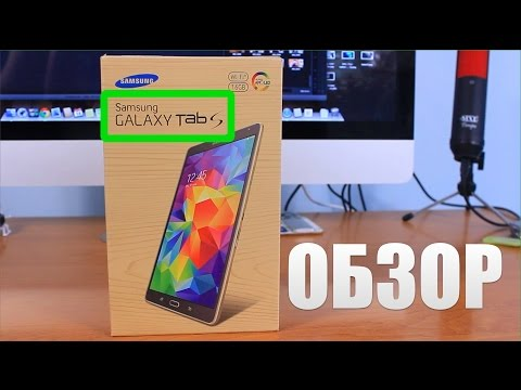 Samsung Galaxy Tab S 8.4 Распаковка Обзор