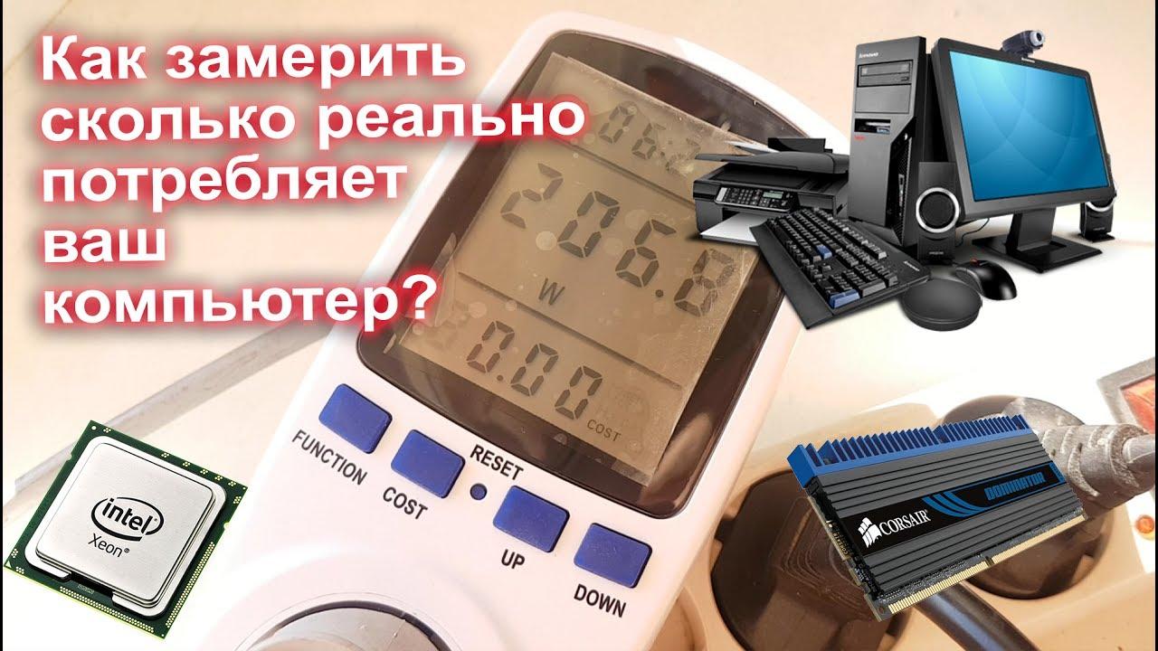 Как измерить сколько энергии Ватт потребляет ваш компьютер?