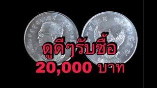 ด่วน! เหรียญ1บาท ครุฑปี2517 แลกทองคำแท้1บาท ซื้อจริง!!จ่ายจริง!!