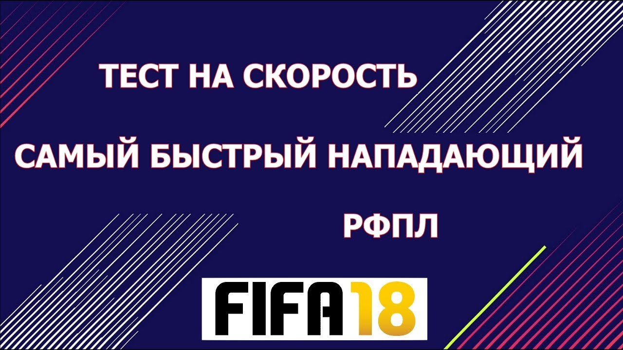 FIFA 18 Тест на скорость ~ Самый быстрый нападающий РФПЛ