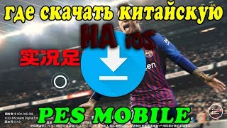 Китайский App Store | PES Mobile 2019 China How to install to iOS