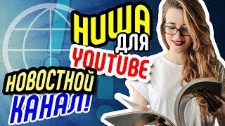 Как с нуля раскрутить канал на ютубе? Ниша - НОВОСТНОЙ КАНАЛ 📺 Идеи как стать популярным на youtube