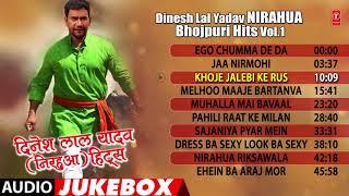 Dinesh Lal Yadav ( Nirahua ) Bhojpuri Hits Vol.1 | BHOJPURI AUDIO SONGS JUKEBOX |