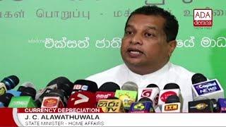 J.C. Alawathuwala on reason for depreciation of Sri Lankan Rupee (English)