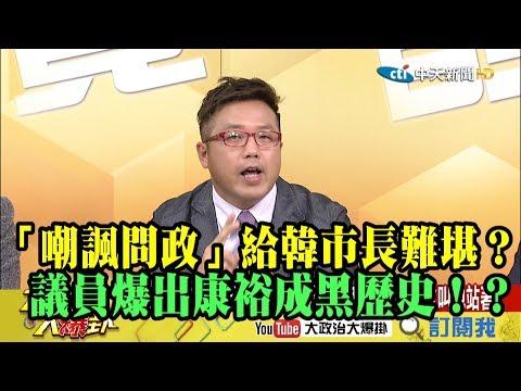 【精彩】「嘲諷問政」想給韓市長難堪? 議員爆出康裕成黑歷史!?