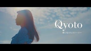 Qyoto - 君に伝えたストーリー