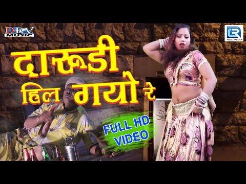 DJ पार्टी में इस गाने को मिली सबकी पसंद | दारुड़ी हिल गयो रे | New Rajasthani Song -  आप भी जरूर देखे