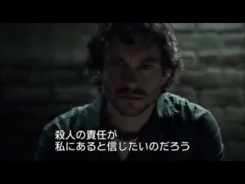 海外ドラマ『HANNIBAL/ハンニバル』 シーズン2 (予告)