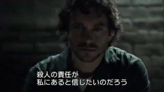 ハンニバル シーズン1 第10話