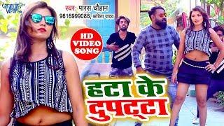 Paras Chauhan का नया सबसे बड़ा हिट गाना विडियो 2019 - Hata Ke Duppata - Bhojpuri Song