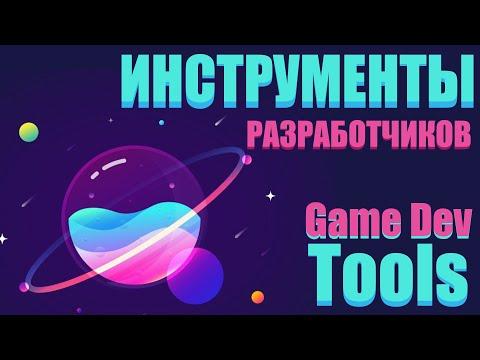 Какие программы используют разработчики?/Альтернатива Photoshop, Illustrator/Game Dev Tools