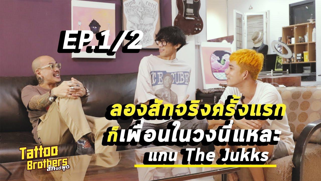 "[EP.1/2] ลองสักจริงครั้งแรกก็เพื่อนในวงนี่แหละ ""แกน The Jukks"" | Tattoo Brothers สักแต่พูด"