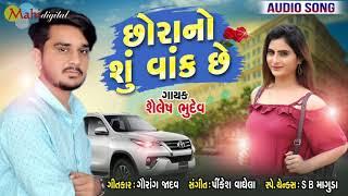 Sorano Shu Vak Se Shailesh Bhudev New Song Gaurang Jadav New Gujarati Song 2019