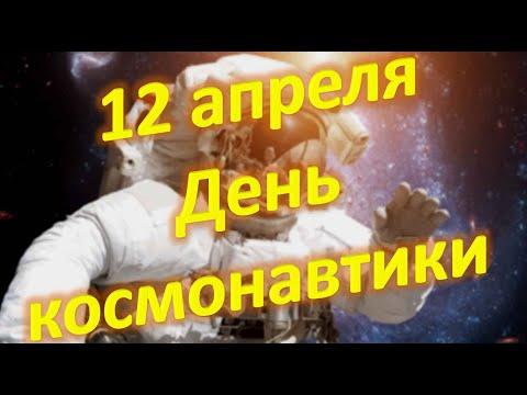 День космонавтики. Космос - это мы.