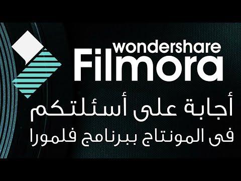 أسئلتكم وأستفساراتكم :: مونتاج الفيديو أسهل مع برنامج فلمورا :: Wondershare Filmora