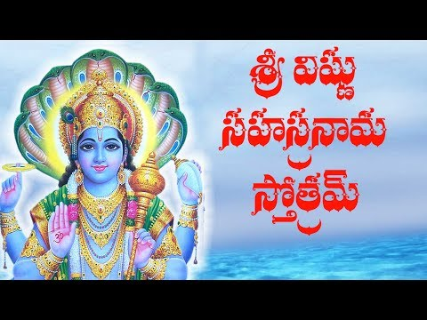 SRI VISHNU SAHASRANAMA STOTRAM WITH TELUGU LYRICS