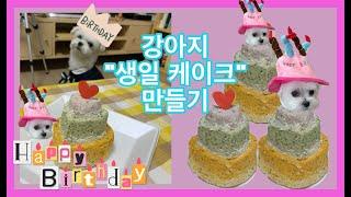[강아지수제간식]강아지생일케이크 간단하게 만드는방법! …