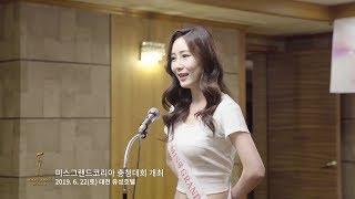 2019 미스그랜드코리아 충청대회 개최 2019 Mis…
