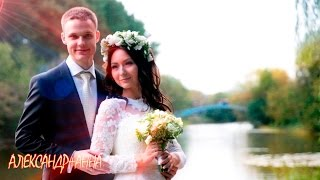 Александр и Анна. Очень классная и позитивная пара! Свадьба 2015 г.