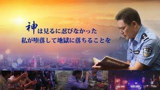 全能神教会福音動画「神は見るに忍びなかった 私が堕落して地獄に落ちることを」