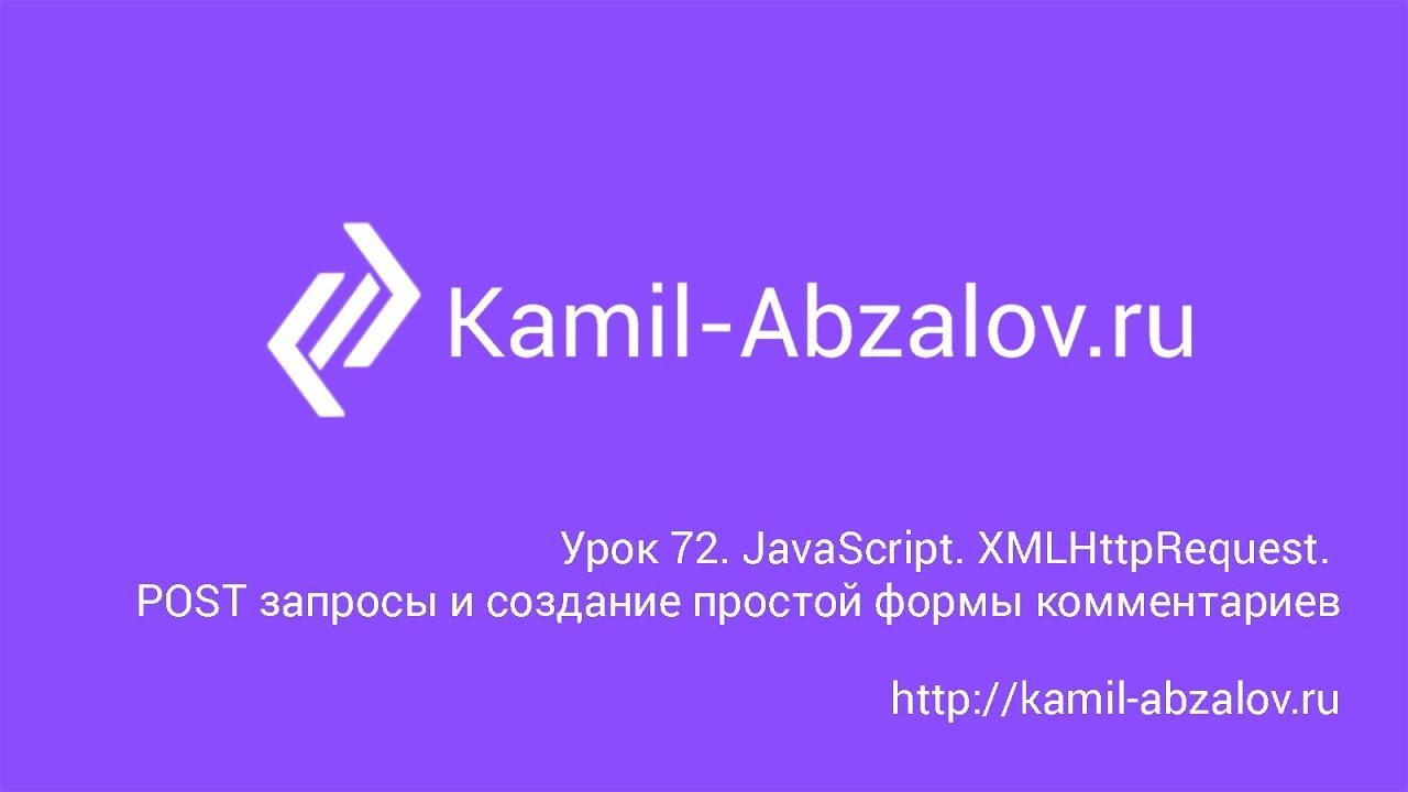 Урок 72. JavaScript. XMLHttpRequest. POST запросы и ...