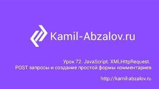урок 72. JavaScript. XMLHttpRequest. POST запросы и создание простой формы комментариев