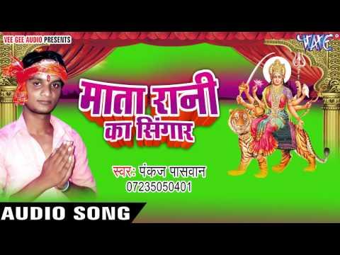 बलमुआ मिलल ड्राईवर | Mata Rani Ka Singar | Pankaj Paswan | Bhojpuri Devi Geet 2016