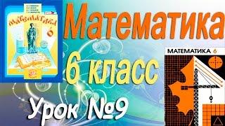Математика 6 класс. Урок 9. Решение упражнений №№80,81,82,83,84,85 из Виленкина