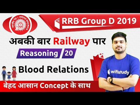 1:30 PM - RRB Group D 2019   Reasoning By Hitesh Sir   Blood Relations