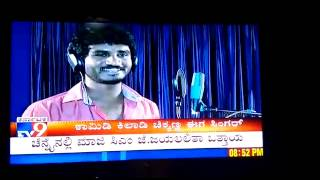 """""""HELLO"""" title song sung by comedy king Chikkanna"""