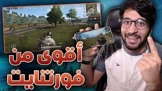 PUBG Mobile || لما لاعب فورت نايت يلعب ببجي لأول مرة😂!! ((نفوز من أول قيم😨))!! ببجي موبايل