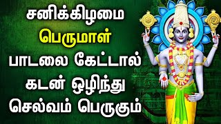 LORD BALAJI LIBERATES FROM ALL YOUR DEBITS AND BLESSES IN ABUNDANCE | Lord Perumal Tamil Songs