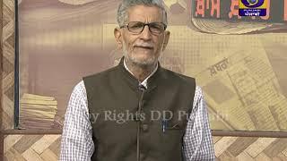 Khaas Khabar Ik Nazar   18 October   Latest Show 2018   DD Punjabi