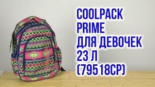 Розпакування CoolPack Prime для дівчаток 23 л 79518CP