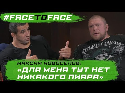 Максим Новоселов: «Для меня тут нет никакого ПИАРА» #FaceToFace