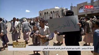 نكبة 21 سبتمبر .. تأشيرة عبور لمليشيا الحوثي لتدمير الاقتصاد الوطني