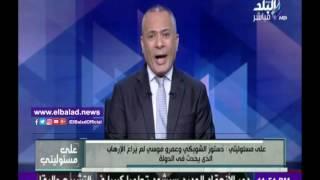 أحمد موسى يهاجم عمرو موسى والشوبكي بسبب الدستور .. فيديو