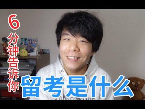 日本留學 6分鐘告訴你日本留考是什麼 - YouTube