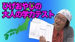 チャンネル登録はこちら→http://goo.gl/zpGlkM ひげおやじが大人になっ...