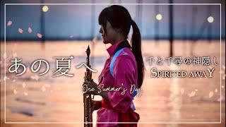 あの夏へ / 久石譲 (One Summer's Day - Jo hisaishi) 「千と千尋の神隠し」より - from Spirited Away Location : 長部田海床路 Kumamoto (Japan) Soprano Saxophone ...