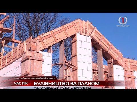 ЦНАП на 9 мільйонів : в Баранинській ОТГ триває масштабне будівництво