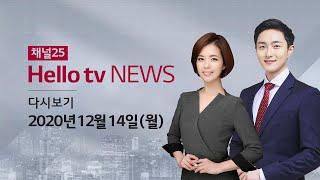 헬로TV뉴스 경인 12월 14일(월) 20년
