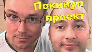 Андрей Черкасов покинул проект. Дом 2 последние новости. Эфир 24 августа 2016 (24.08.2016)