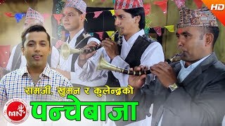 Hit Panchebaja Song 2074    Ramji Khand, Khuman Adhikari & Kulendra Bk