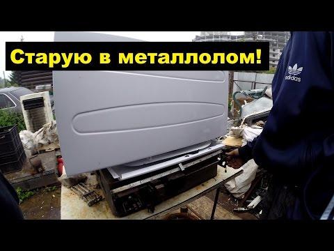 Сколько стоит стиральная машина, если её металлические части сдать в металлолом | Эксперимент