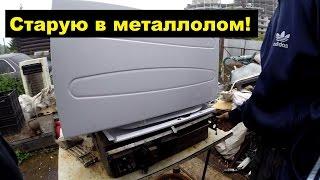 Сколько стоит стиральная машина, если её металлические части сдать в металлолом | Эксперимент(Сколько стоит стиральная машина, если её металлические части сдать в металлолом | Эксперимент или как я..., 2015-07-20T09:55:34.000Z)