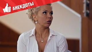 Анекдоты - Выпуск 217