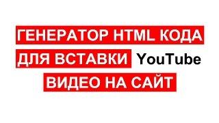 генератор HTML кода для вставки YouTube видео на сайт