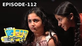 High School (హై స్కూల్ ) Telugu Daily Serial - Episode 112 | Mana Entertainments
